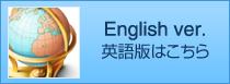 English ver. 英語版はこちら